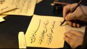 """İslami Güzel Yazı Sanatı """"Hüsn-İ Hat"""" Dünyaya Tanıtılacak"""